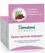 Himalaya Herbals Крем для лица ОТ МОРЩИН 50 мл