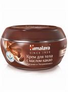 Himalaya Herbals Крем для тела с маслом КАКАО питание и увлажн.50 мл