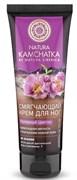 Natura Kamchatka Крем для ног «ПОЛЯРНЫЙ ЦВЕТОК»  мягкость и благоухание нежной кожи 75мл