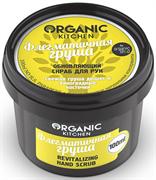 Organic Kitchen Скраб для рук обновляющий Флегматичная груша 100 мл