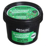 """Organic Kitchen Масло для волос. Супер-блеск """"Блестящие паетки"""" 100 мл"""