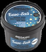 Organic Kitchen Крем для лица ночной восстанавливающий Баю-бай 100 мл