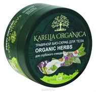 "Karelia Organica Био-Скраб д/тела""Organic HERBS"" ТРАВяной 220 мл"