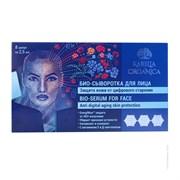 Karelia Organica Ампулы Био-сыворотка для лица Защита кожи от цифрового старения 2,5*8