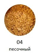 ESTRADE Пигмент для век рассыпчатый 04 тон