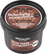 """Organic Kitchen Масло густое для тела расслабляющее """"Ночь перед рождеством"""" 100 мл"""