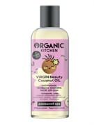 SPA Масло д/душа пенящееся  кокосовое. Virgin Beauty Coconut Oil 270 мл