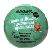 Organic Kitchen Бомбочка для ванны Стакан молока 115 г