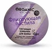 Organic Kitchen Бомбочка для ванны Флиртующая пастила 115 г