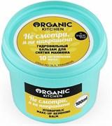Organic Kitchen Гидрофил бальзам для сн /мак Не смотри, я не накрашена 100мл