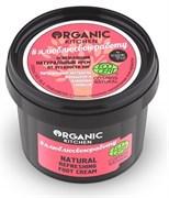 Organic Kitchen Крем для ног освеж Я люблю свою работу 100 мл