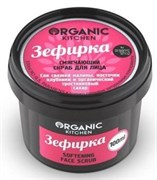 Organic Kitchen Скраб для лица смягчающий Зефирка 100 мл
