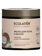 ECOLATIER GREEN Мыло для тела и волос COCONUT 350 мл