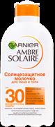 Гарньер Амбр Солер Молочко Фактор 30 солнцезащитное 200мл